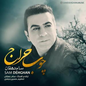 Sam Dehghan – Choobe Haraj