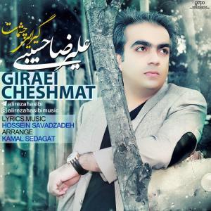 Ali Reza Hasibi – Giraei Cheshmat