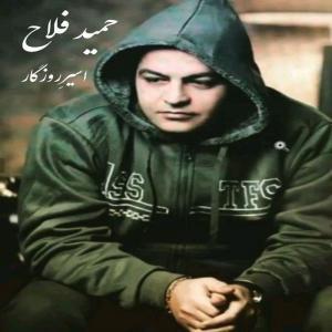 Hamid Fallah – Asire Roozegar