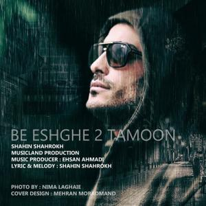 Shahin Shahrokh – Be Eshghe 2 Tamoon