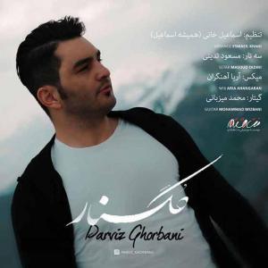 Parviz Ghorbani – Golnar