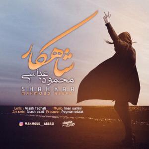 Mahmoud Abbasi – Shahkar