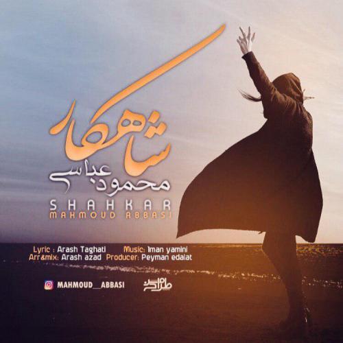 دانلود آهنگ محمود عباسي شاهكار