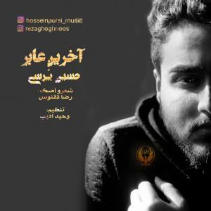 Hossein Porsi – Akharin Aber