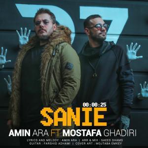 Amin Ara – Sanie (Ft Mostafa Ghadiri)