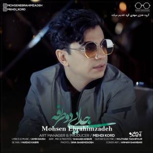 Mohsen Ebrahimzadeh – Jodayie Do Tarafeh