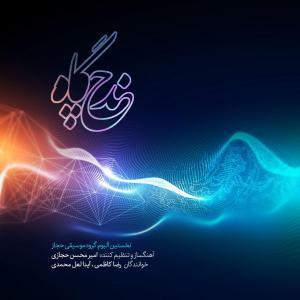 دانلود آلبوم گروه حجاز  چندگاه