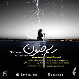 Hamed Sarmad – Rasme Jonoon