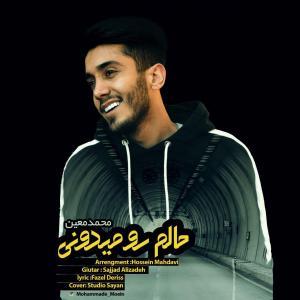 Mohammade Moein – Halam Ro Midoni