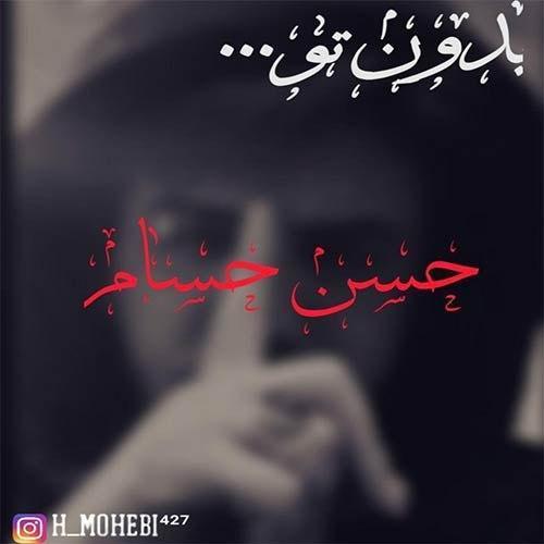 دانلود آهنگ حسام حسن محبی بدون تو