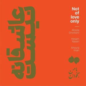Alireza Ghorbani – Asheghane Nist
