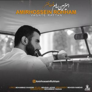 Amirhossein Rohham – Vaghte Raftan