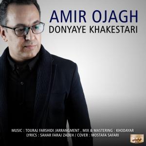 Amir Ojagh – Donyaye Khakestari