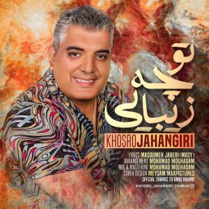 Khosro Jahangiri – To Che Zibaei