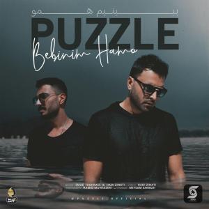 Puzzle Band – Bebinim Hamo
