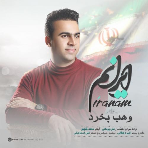 دانلود آهنگ وهب بخرد ایرانم