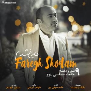 Hamed Seyfipour – Faregh Shodam