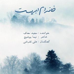 Majid Maaf – Khaneam Abrist