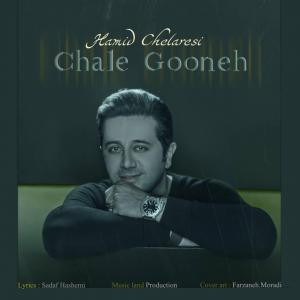 Hamid Chelaresi – Chale Gooneh