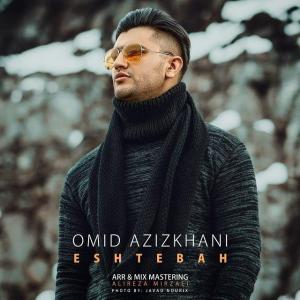 Omid Azizkhani – Eshtebah