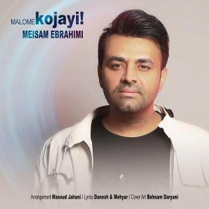 Meysam Ebrahimi – Malome Kojayi