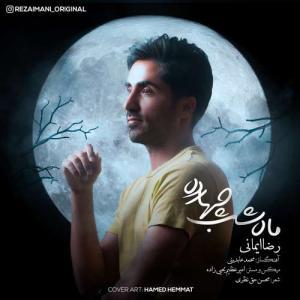 Reza Imani – Mahe Shabe 14