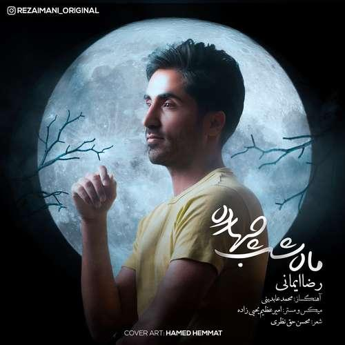 دانلود آهنگ رضا ایمانی  ماه شب چهارده