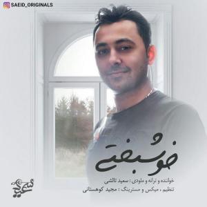 Saeid Taleshi – Khoshbakhti