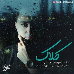 Saeid Taleshi – Klak