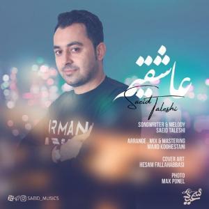 Saeid Taleshi – Ashghim
