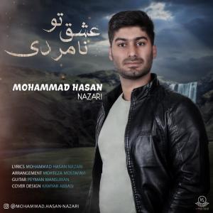 Mohammad Hasan Nazari – Eshgh To Namardi