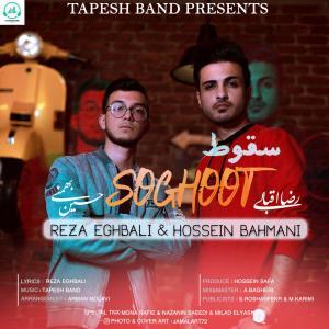 Reza Eghbali & Hosein Bahmani – Soghoot