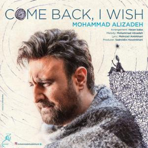 محمد علیزاده برگردی ای کاش