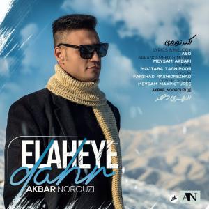 Akbar Norouzi – Elaheye Dahr