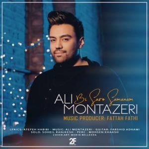 Ali Montazeri – Bi Saro Samanam