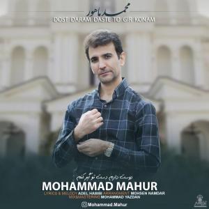 Mohammad Mahur – Dost Daram Daste To Gir Konam