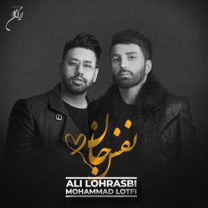 Ali Lohrasbi – Nafas Jan (Ft Mohammad Lotfi)