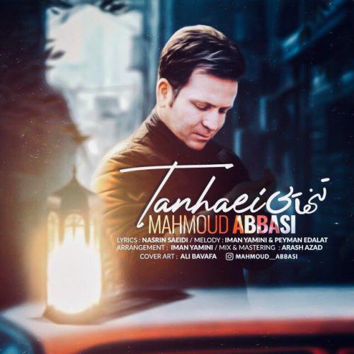 دانلود آهنگ محمود عباسي تنهایی