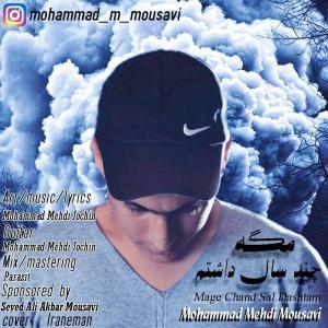 Mohammad Mehdi Mousavi – Chand sal Dashtam
