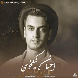Ehsan Nikkhouy – Hame Donyam Toie