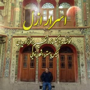 فرزاد سیدی سرار ازل