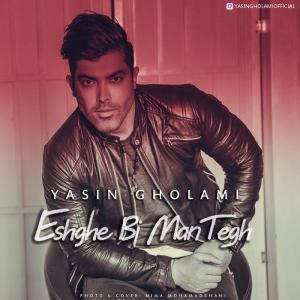 Yasin Gholami – Eshghe Bi Mantegh
