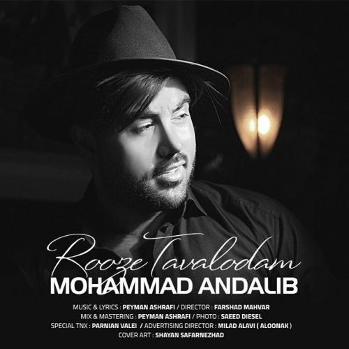 دانلود آهنگ محمد عندلیب روز تولدم