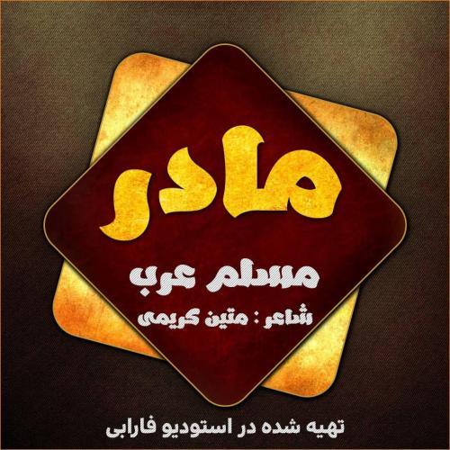 دانلود آهنگ مسلم عرب مادر