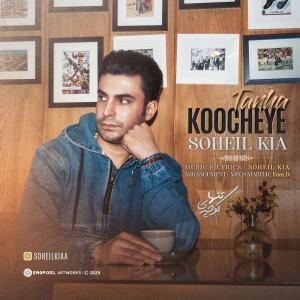 Soheil Kia – Koocheye Tanha