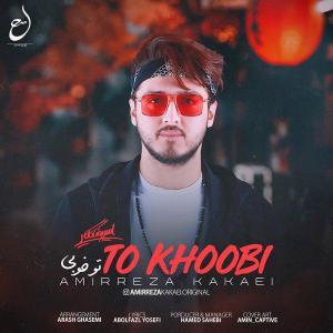 Amirreza Kakaei – To Khoobi