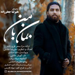 Alireza Jafarzadeh – Beman Ba Man