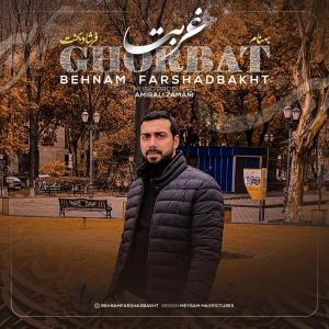Behnam Farshad Bakht – Ghorbat