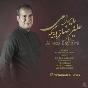 Alireza Bayrami – Farhade Dige