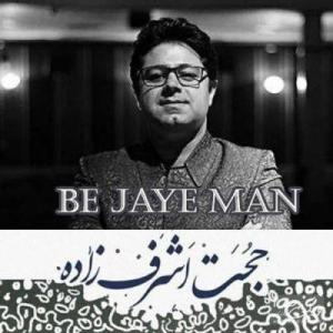 Hojat Ashrafzadeh – Be Jaye Man